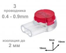 Конектор бърза връзка с гел за три проводника 3М