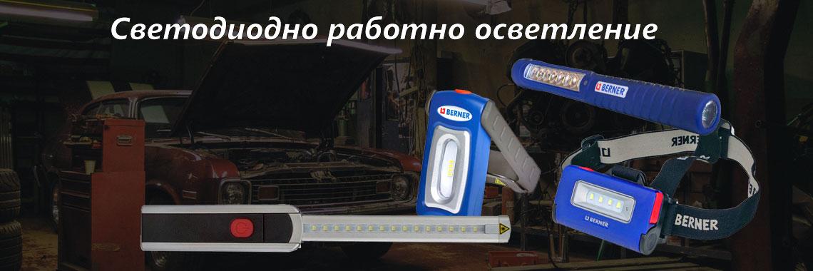 work_light