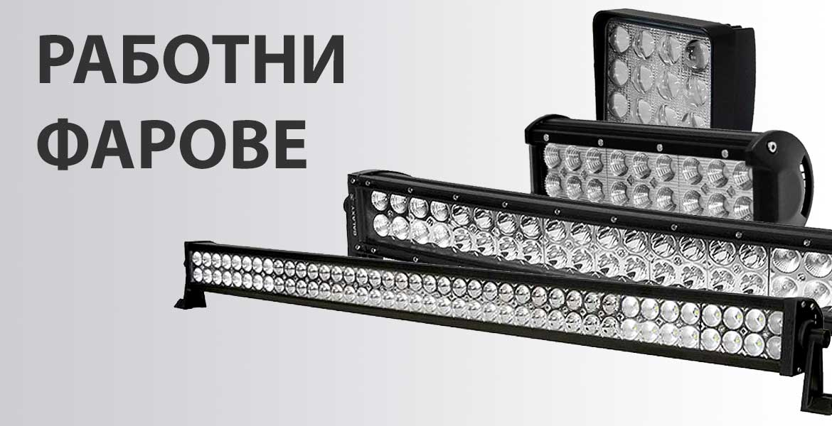 http://led4auto.com/image/cache/catalog/blog/worklights/farove/work-lights-front-1170x600.jpg