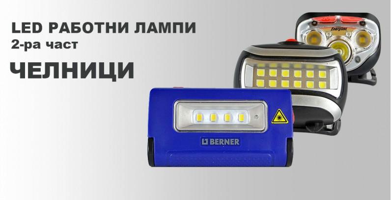 LED работни лампи 2-ра част, челници