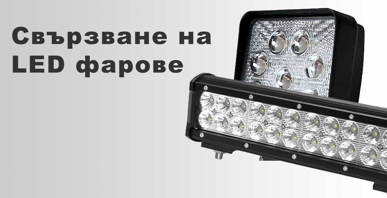 http://led4auto.com/image/cache/catalog/blog/worklights/led-farove-front-1170x600.jpg