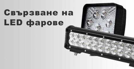 Свързване на LED фарове
