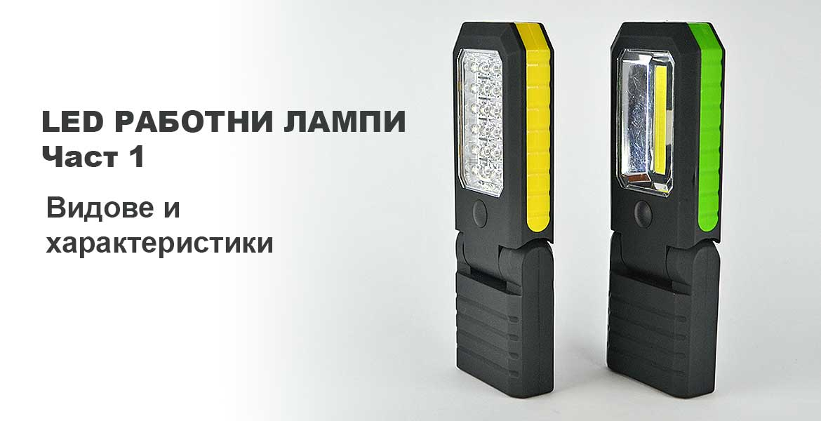 http://led4auto.com/image/cache/catalog/blog/worklights/work-lights-part1-title-1170x600.jpg