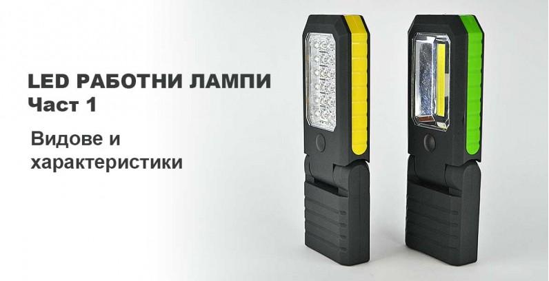 LED работни лампи, видове и характеристики 1 част
