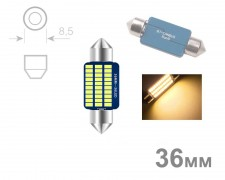 Крушка C5W LED 36мм 12V ТОПЛО БЯЛА
