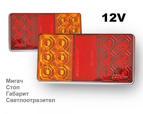 Универсални LED стопове за ремарке и каравана 12V 150х80х22мм