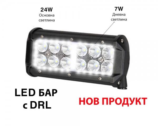 LED фар БАР 24W с дневна светлина 7W