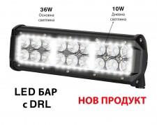 LED фар БАР 36W с дневна светлина 10W