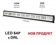 LED фар БАР 120W с дневна светлина 30W