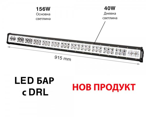 LED фар БАР 156W с дневна светлина 40W