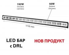 LED фар БАР 192W с дневна светлина 50W