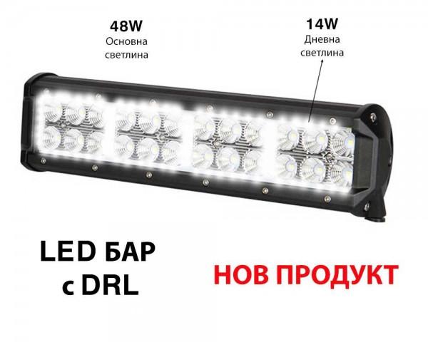 LED фар БАР 48W с дневна светлина 14W
