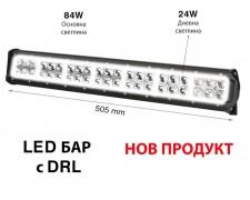 LED фар БАР 84W с дневна светлина 24W