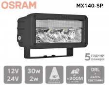 LED работен фар 30W две светлини Lightbar MX140-SP OSRAM