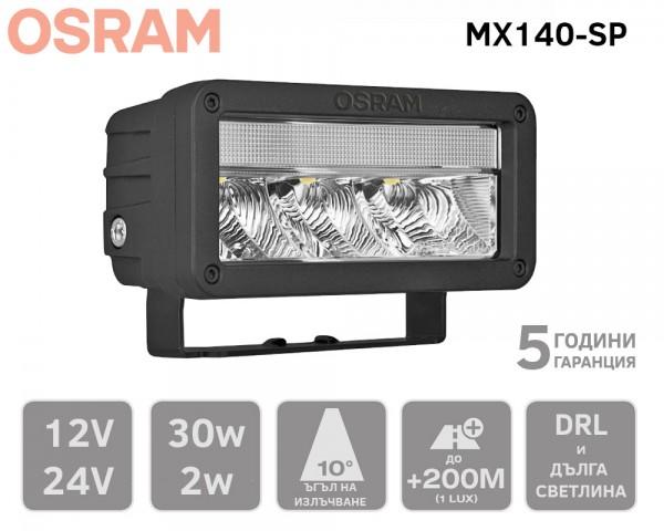 LED работен фар 30W две светлини Lightbar MX140-SP OSRAM