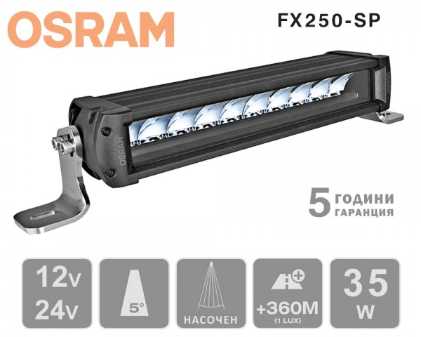 LED БАР фар 35W FX250-SP OSRAM насочен