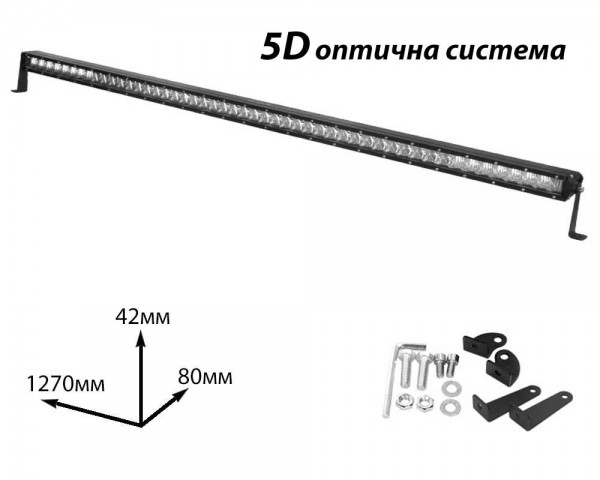 LED БАР фар 250W 50 инча комбиниран 5D SR